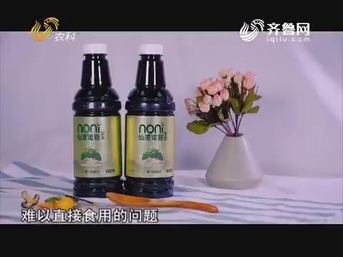 20181103《中国原产递》:诺丽果酵素