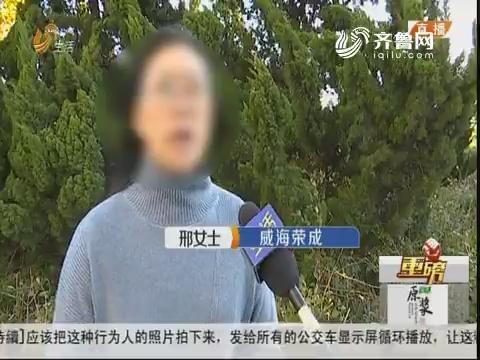 """【重磅】荣成—威海短途车 """"倒客""""成常态"""