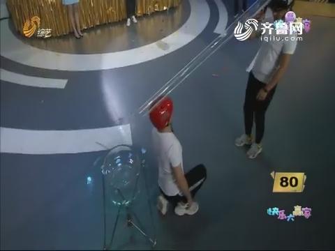 20181103《快乐大赢家》:幸运90秒默契大考验