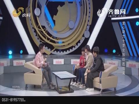 20181103《公益山东》:爱心助力十岁女孩战胜病魔