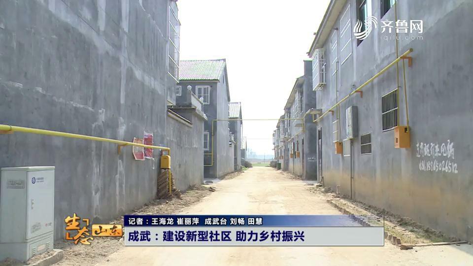 成武:建设新型社区 助力乡村振兴
