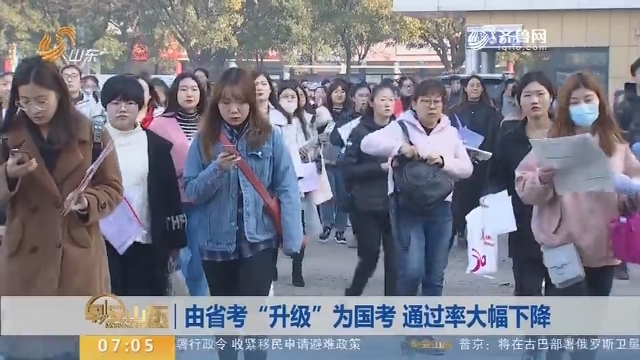 山东中小学教师资格考试11月3日举行 报名人数首次突破50万