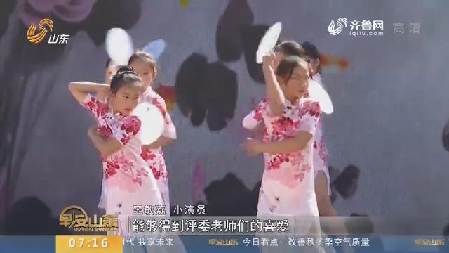 山东台2019少儿春晚选拔赛走进青岛