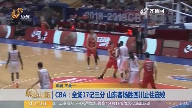 CBA:全场17记三分 山东客场胜四川止住连败