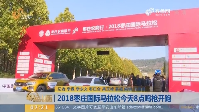 2018枣庄国际马拉松11月4日8点鸣枪开跑