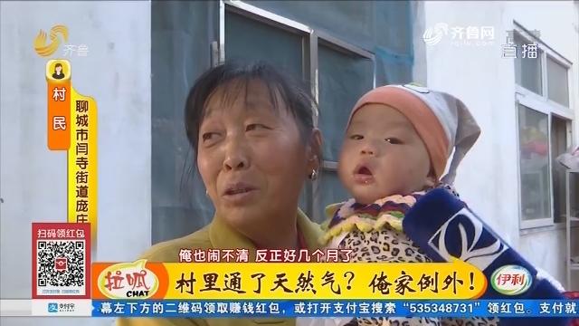 聊城:村里通了天然气?俺家例外!