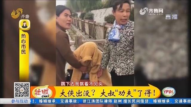 滕州:听见呼救 大叔跳河救人