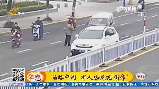 """蓬莱:马路中间 有人热情跳""""街舞"""""""