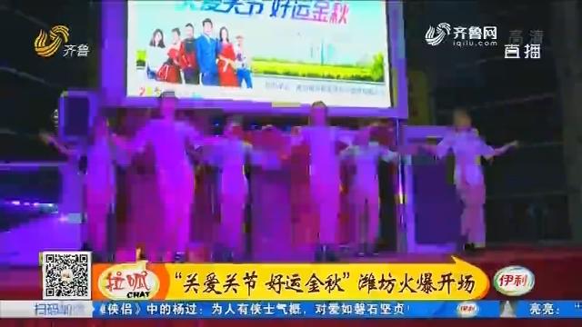 """""""关爱关节 好运金秋""""潍坊火爆开场"""