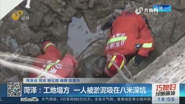 菏泽:工地塌方 一人被淤泥吸在八米深坑