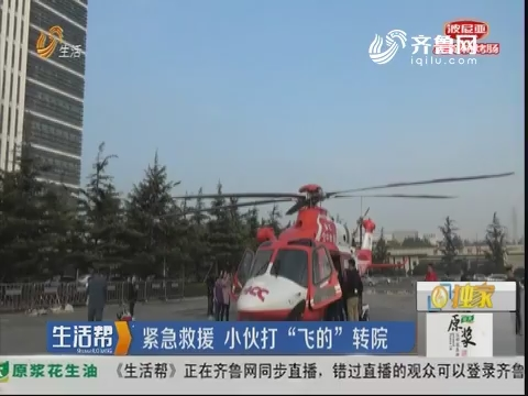 """青岛:紧急救援 小伙打""""飞的""""转院"""