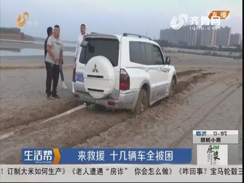 济南:来救援 十几辆车全被困