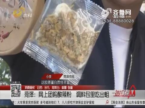 【消费维权】菏泽:网上团购酸辣粉 调料包里吃出蛆