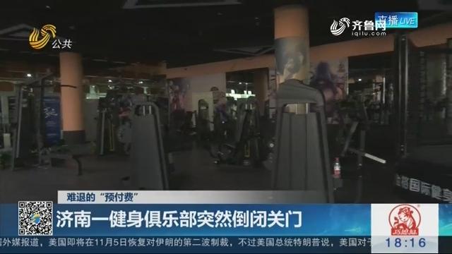 """【难退的""""预付费""""】济南一健身俱乐部突然倒闭关门"""