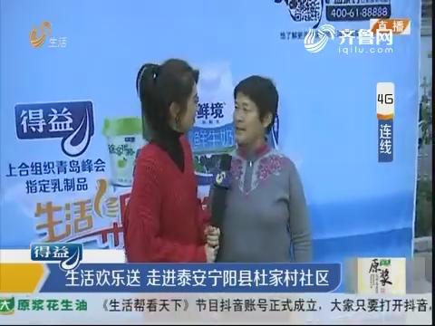 生活欢乐送 走进泰安宁阳县杜家村社区
