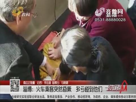 【身边正能量】淄博:火车乘客突然昏厥 多亏碰到他们