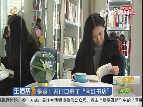 """济南:惬意!家门口来了""""网红书店"""""""