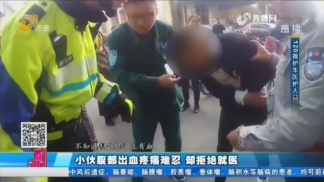 淄博:小伙腹部出血疼痛难忍 却拒绝就医