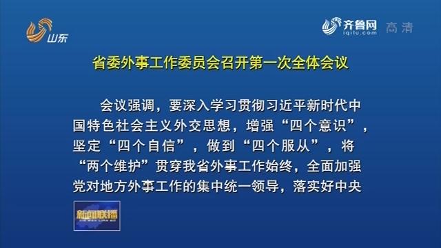 省委外事工作委員會召開第一次全體會議