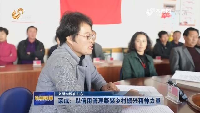 【文明实践在山东】荣成:以信用管理凝聚乡村振兴精神力量