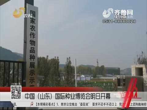 中国(山东)国际种业博览会11月5日开幕