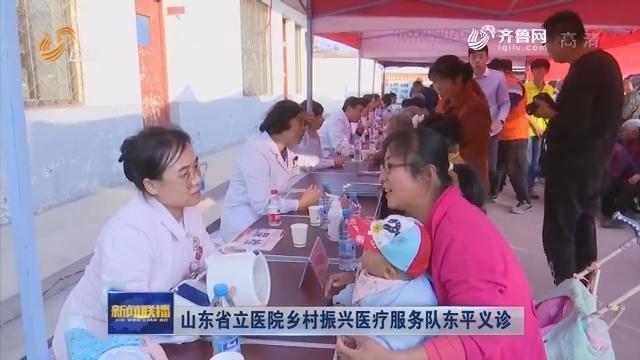 山东省立医院乡村振兴医疗服务队东平义诊