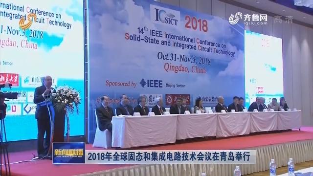 2018年全球固态和集成电路技术会议在青岛举行