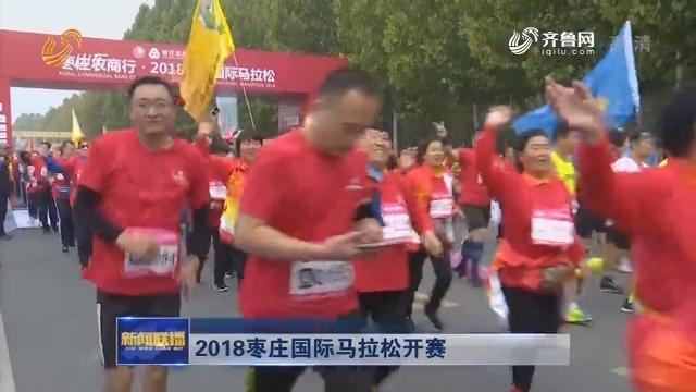 2018枣庄国际马拉松开赛