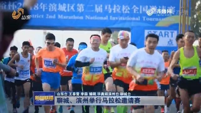 聊城、滨州举行马拉松邀请赛
