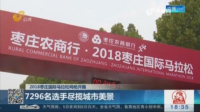 【2018枣庄国际马拉松鸣枪开跑】7296名选手尽揽城市美景