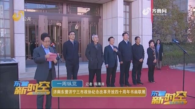 【一周纵览】济南东营济宁三市政协纪念改革开放四十周年书画联盟