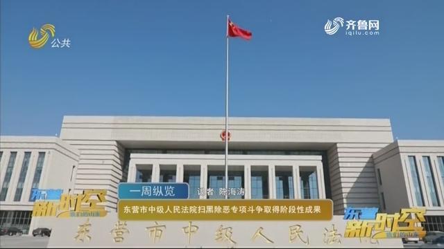 【一周纵览】东营市中级人民法院扫黑除恶专项斗争取得阶段性成果