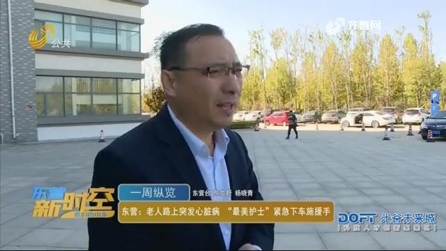 """【一周纵览】东营:老人路上突发心脏病 """"最美护士""""紧急下车施援手"""