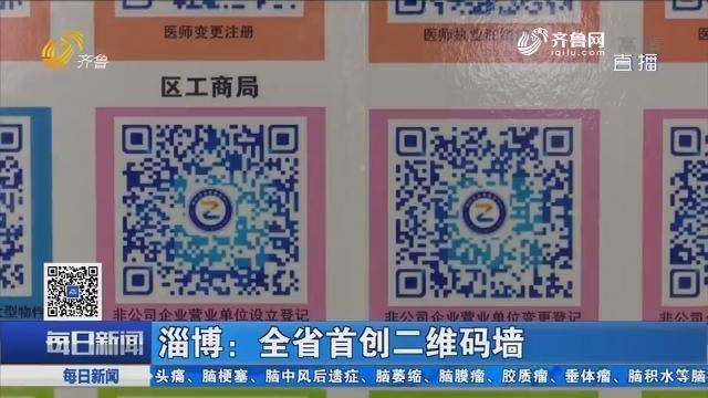 淄博:全省首创二维码墙
