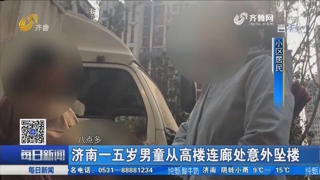 济南一五岁男童从高楼连廊处意外坠楼