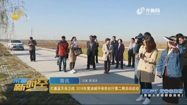 【简讯】打赢蓝天保卫战 2018东营油城环保世纪行第二期活动启动