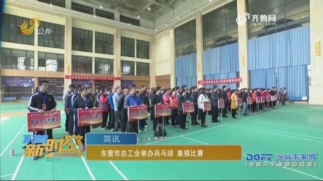 【简讯】东营市总工会举办乒乓球 象棋比赛