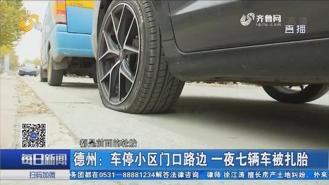德州:车停小区门口路边 一夜七辆车被扎胎