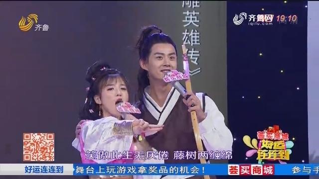 20181104《好运连连到》:少林高手展示武林绝学