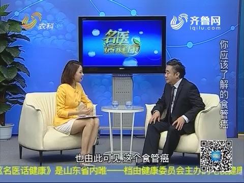 20181104《名医话健康》:名医徐伟--你应该了解的食管癌