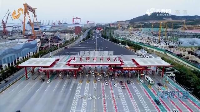 【闪电新闻排行榜】山东超级工程——青岛胶州湾海底隧道