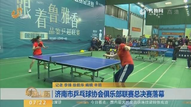济南市乒乓球协会俱乐部联赛总决赛落幕