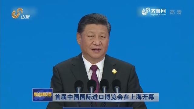 首届中国国际进口博览会在上海开幕