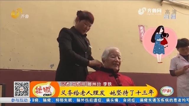 【凡人善举】滕州:义务给老人理发 她坚持了十三年