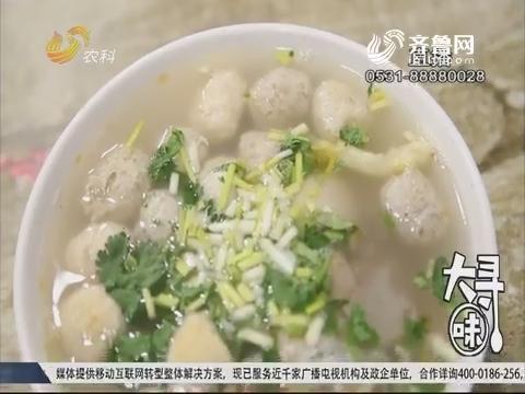 大寻味:让老板儿子百吃不厌的菏泽白汤