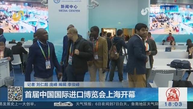 首届中国国际进口博览会上海开幕