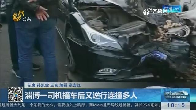 淄博一司机撞车后又逆行连撞多人