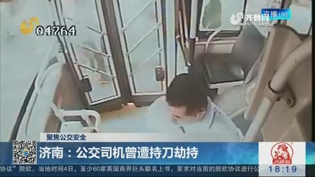 【聚焦公交安全】济南:公交司机曾遭持刀劫持