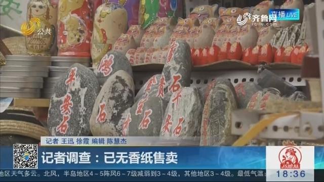 11月5日起泰山景区全面禁售 禁烧香纸