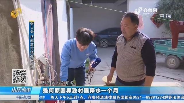 济南:是何原因导致村里停水一个月